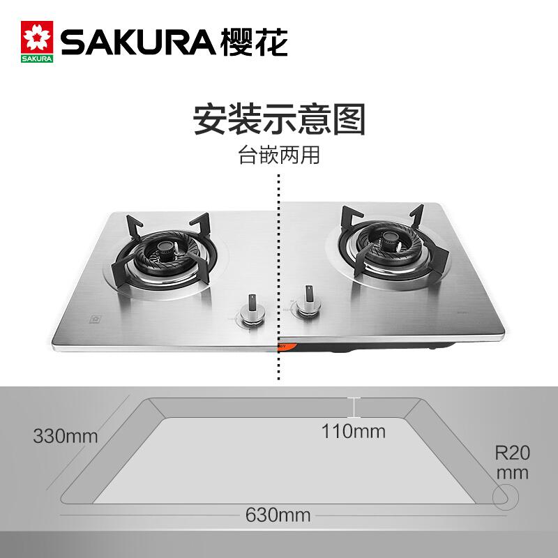 櫻花(SAKURA)燃氣灶雙灶天然氣臺嵌兩用液化氣煤氣灶具一級能效不銹鋼爐具BGZ01