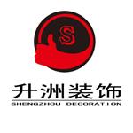 上海升洲装饰设计工程有限公司 - 昆山装修公司