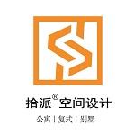 上海拾派空间设计工程有限公司 - 上海装修公司