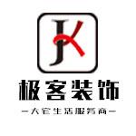深圳市极客装饰设计工程有限公司 - 深圳装修公司