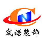 北京宬诺装饰工程有限公司 - 廊坊装修公司