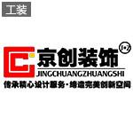 深圳京创装饰设计工程有限公司郑州分... - 郑州装修公司