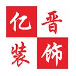 广州市亿晋装饰工程有限公司 - 广州装修公司