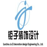 兰州钜子装饰设计工程有限公司 - 兰州装修公司