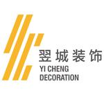 北京翌城装饰工程有限公司 - 北京装修公司