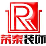 沈阳荣泰装饰工程有限公司