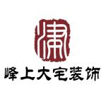 天津峰上大宅建筑装饰工程有限公司 - 天津装修公司