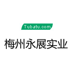 梅州市永展实业有限公司 - 梅州装修公司