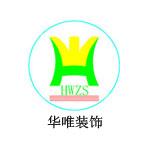 湖南华唯装饰工程有限公司 - 湘潭装修公司