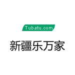 新疆乐万家装饰装修工程有限公司 - 喀什装修公司