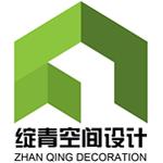 上海绽青装饰工程有限公司 - 上海装修公司
