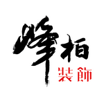 上海峰柏装饰设计工程有限公司 - 上海装修公司