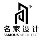 深圳名家设计事务所有限公司 - 深圳装修公司