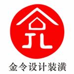 上海金令室内装潢有限公司 - 上海装修公司