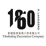 北京壹捌陆零装饰工程有限公司 - 北京装修公司