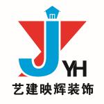 郑州艺建映辉装饰工程有限公司 - 郑州装修公司