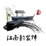 深圳市江南韵装饰设计工程有限公司 - 深圳装修公司