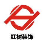 东阳市红树装饰有限公司 - 金华装修公司