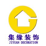 云南集缘装饰工程有限公司 - 曲靖装修公司