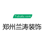 新郑兰涛装饰工程有限公司 - 郑州装修公司