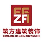 深圳市筑方建筑装饰设计工程有限公司