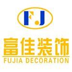 上海富佳装饰设计工程有限公司宜兴分... - 无锡装修公司