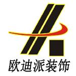 深圳市欧迪派装饰设计工程有限公司 - 深圳装修公司