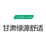 甘肃绿源舒适家工程有限公司 - 白银装修公司