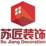 扬州苏匠装饰工程有限公司江都分公司 - 扬州装修公司