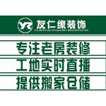 友仁缘装饰工程(北京)有限公司