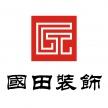 上海国田建筑装饰工程有限公司 - 上海装修公司
