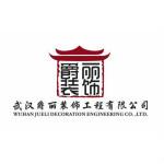 武汉爵丽装饰工程有限公司 - 武汉装修公司