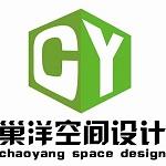 上海巢洋装饰设计有限公司 - 上海装修公司