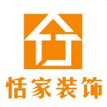 南京恬家装饰工程有限公司 - 黄山装修公司