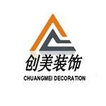 深圳市创美装饰设计工程有限公司 - 深圳装修公司