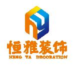 安徽恒雅建筑装饰工程有限公司 - 合肥装修公司