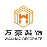 桂林万豪装饰设计工程有限公司 - 桂林装修公司