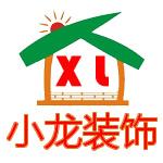 河南小龙装饰工程有限公司 - 郑州装修公司