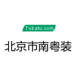 北京市南粤装饰有限责任公司 - 北京装修公司