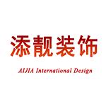上海添靓装饰设计工程有限公司 - 上海装修公司