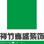 四川祥竹嘉盛装饰有限公司 - 成都装修公司