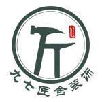 湖北九七匠舍装饰工程有限公司 - 武汉装修公司