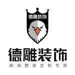 福州德雕装饰工程有限公司 - 福州装修公司