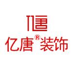 上海亿唐建筑装饰工程有限公司 - 上海装修公司