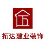 北京拓达建业装饰工程有限公司 - 北京装修公司