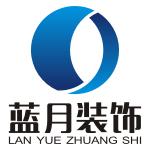 上海蓝月建筑设计装饰有限公司 - 上海装修公司