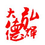 舟山大德弘辉装饰工程有限公司 - 舟山装修公司