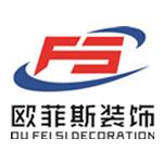 郑州欧菲斯装饰工程有限公司 - 郑州装修公司