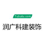 湖南润广科建装饰有限公司 - 湘潭装修公司