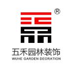 深圳市五禾园林装饰工程设计有限公司 - 深圳装修公司